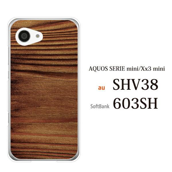 8dc6656075 AQUOS SERIE mini SHV38 ケース ハード 木目 TYPE5 アクオス セリエ ミニ カバー au エーユー SHARP シャープ