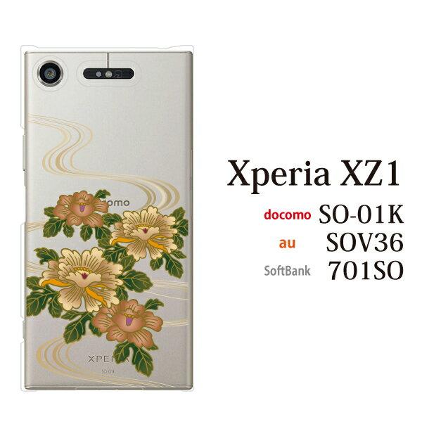 Xperia XZ1 SO-01K ケース ハード 牡丹とせせらぎ エクスペリア エックスゼットワン カバー docomo SONY ソニー スマホケース スマホカバー