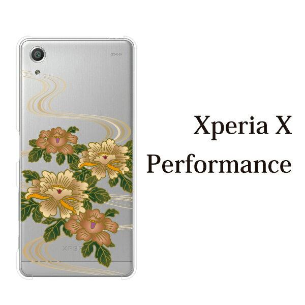 牡丹とせせらぎ エクスペリアX カバー Xperia X Performance SOV33 カバー ケース クリア ハードケース スマホケース スマホカバー