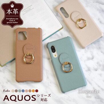 Elegante Posh AQUOS sense4 ケース aquos sense4 lite ケース AQUOS sense 5G ケース AQUOS sense3 lite ケース Android One S7 ハードケース アクオス センス4 ライト ケース アクオスセンス3 ベーシック ライト Android 本革 おしゃれ 可愛い スマホリング スタンド機能
