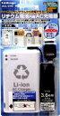 家でも外出時にも充電できる!リチウム電池内蔵AC充電器(FOMA、SoftBank3G)