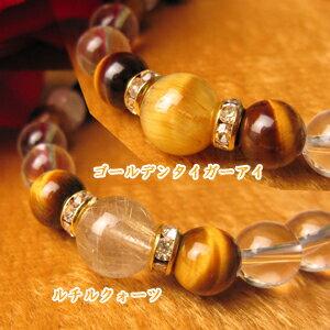 選べる2種類♪ゴールデンタイガーアイorルチルクォーツ大金運天然石パワーストーンブレスレット