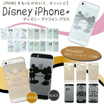 iPhone ケース iphone5s iphone5c iphone5 ケース ディズニー iPhone5s iPhone5c iPhone5 ケースをもっとオシャレに!ディズニー アイフォンプラス ケース【ケース カバー cover】【Disney アイフォン5 ケース/カバー】