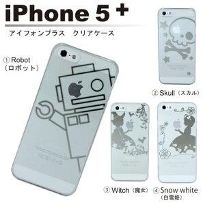 【iphone5ケース】【即発送】iPhone5caseケースをもっとオシャレに!アイフォンプラス[iPhone5]iphone5カバー/iPhone5ケース/iPhone5カバー/i-Phone/アイフォン5/iphone5ケ-ス/アイフォン5/【楽ギフ_包装】/スマホケース/人気/RCP/P02dec12