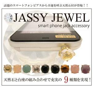 JASSYJEWEL(ジャッシージュエル)