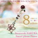 Sakura-smap13