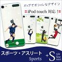 iPod touch 5 6 ケース カバー スポーツシリーズ【サッカー 野球 バスケ バスケットボール フィギュアスケート ゴルフ テニス ボクシング】【ipodtouch カバー かわいい】ipodtouch5カバー ハードケース