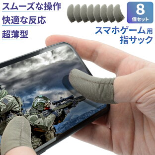 fps tps 対応 8個セット(8枚入) スマホ用指サック 手汗対策 ゲーム用指カバー 超薄 スマホゲーム 指サック 操作性アップ 銀繊維 高感度 指カバー 反応早い携帯ゲーム 良い手触り(iPhone/Android/iPad 対応)の画像