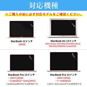 MacBookブルーライトカット液晶保護フィルム
