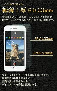 スマホブルーライト強化ガラスフィルム強化ガラス保護フィルムiPhone7Plus液晶保護画面保護XperiaZ5PremiumCompactAQUOSSERIESHV34F-03HSH-04HAQUOSXx3エクスペリアz5アイフォン76ガラスフィルムガラスフィルム