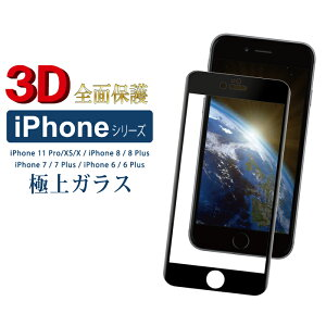 「iPhone6」「iPhone6Plus」「iPhone7」「iPhone7Plus」3D全面ガラスフィルム