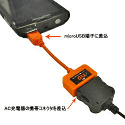 au用microUSB充電変換アダプタ(ケーブル)/ブラック