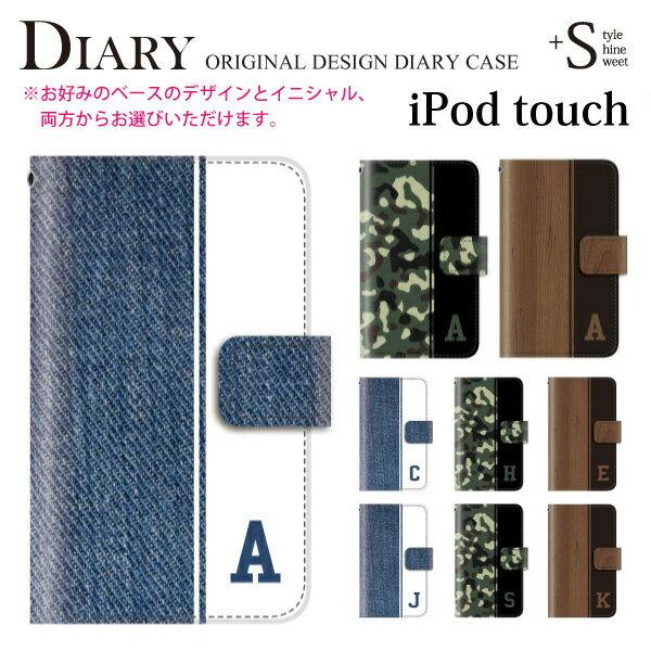 iPod touch 7 6 5 ケース 手帳型 イニシャル デニム 迷彩 木目 第7世代 アイポッドタッチ7 第6世代 おしゃれ かわいい スタンド機能 手帳型ケース カバー レザー ipodtouch7 アイポッドタッチ6 ipodtouch6 第5世代 アイポットタッチ5 ipodtouch5