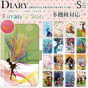 Plus-diary-all17a