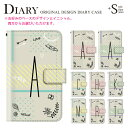 Plus-diary-icd0010a2