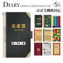 Plus-diary-mud0024a