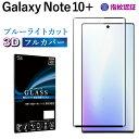 Galaxy Note10+ SC-01M SCV45 ガラスフィルム ブルーライトカット 強化ガラス 全面液晶保護フィルム ギャラクシーノート10 プラス sc-01m scv45 フルカバー 3D 全面 目に優しい 液晶保護 画面保護 RSL TOG