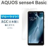 ブルーライトカット AQUOS sense4 Basic A003SH ガラスフィルム 日本旭硝子 AGC 強化ガラス アクオスセンス4 ベーシック 保護フィルム 目に優しい 液晶保護 画面保護 TOG RSL