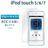 iPod touch 5/6 ブルーライト強化ガラスフィルム 強化ガラス保護フィルム 液晶保護 画面保護 apple アップル アイポッド
