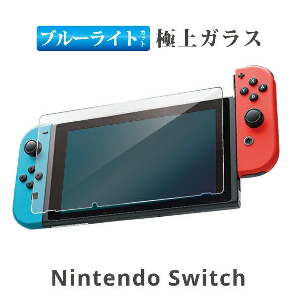ニンテンドースイッチゲーム機ブルーライトカット強化ガラスフィルム保護フィルム液晶保護画面保護NintendoSwitch任天堂ス