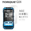 TORQUE G04 KYV46 ガラスフィルム 液晶保護フ