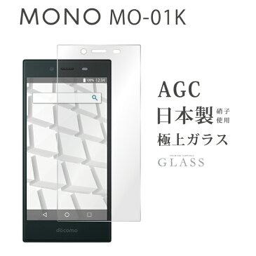 MONO MO-01K【強化ガラス 液晶保護フィルム スマホ 液晶保護 画面保護 気泡ゼロ 液晶保護シート ガラスフィルム 9h 0.3mm 指紋防止】