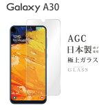 Kintsu Galaxy A30 SCV43 ガラスフィルム 液晶保護フィルム ギャラクシー a30 scv43 ガラスフィルム 日本旭硝子 AGC 0.3mm 指紋防止 気泡ゼロ 液晶保護ガラス