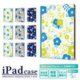 iPad 2018 ケース / 9.7インチ 10.5インチ 12.9インチ 7.9インチ 2017 モデル 対応 ケース 北欧 キツネ ネコ フクロウ/ iPad Pro iPad Air2 iPad mini4 iPad mini2 ケース カバー アイパッド デコ タブレット デザイン