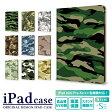 iPadケース / 9.7インチ 7.9インチ 2017 モデル 対応 ケース 迷彩柄 カモフラージュ/ iPad Pro iPad Air2 iPad mini4 iPad mini2 ケース カバー アイパッド デコ タブレット デザイン