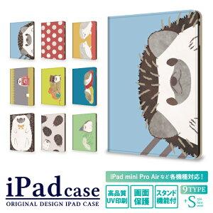 ipad 第8世代 第7世代 第6世代 ケース ipadケース かわいい iPad air4 air3 iPad mini 5 4 ipad air4 ipad pro 10.9インチ 10.2インチ 10.5インチ 9.7インチ 12.9インチ 7.9インチ ハリネズミ 動物 iPad Air4 Air3 iPad mini5 カバー アイパッド デコ タブレット デザイン