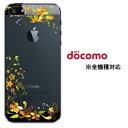 カラフル フローラル オレンジスタイル【橙】 for スマホケース iPhone X iPhone8 Plus iPhone7 Plus iPhone6s SE 6 5 ケース xperia xz エクスペリアxz カバー z5 z4 z3 カバー ハードケース