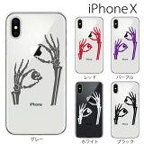 iPhone X / iPhone8 / iPhone8 Plus ケース ハード スカル ボーンハンド/ iPhone7 iPhone SE iPhone6s iPhone5s iPhone5c カバー スマホケース スマホカバー