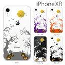 Plus-S iPhone xr ケース iPhone xs ケース iPhone xs max ケ ...