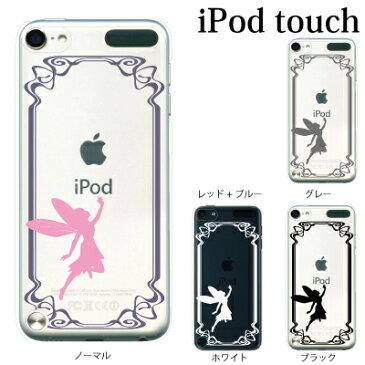 iPod touch 5 6 ケース iPodtouch ケース iPod touch 5 6 ケース カバー ティンカーベル 妖精 TYPE3 / 第6世代 対応 ケース カバー かわいい 可愛い[アップルマーク ロゴ]【アイポッドタッチ 第5世代 5 ケース カバー】