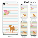 iPod touch 5 6 ケース iPodtouch ケース アイ...