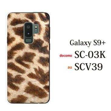 Plus-S スマホケース docomo Samsung Galaxy S9+ SC-03K 用 マサイキリン ハードケース