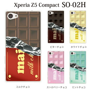 xperia z5 compact so-02h ケース チョコレート 板チョコ TYPE1 …