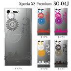 Xperia XZ Premium SO-04J ケース ハード ハッピーランド 遊園地 エクスペリア エックスゼット プレミアム カバー docomo ドコモ SONY ソニーモバイル スマホケース スマホカバー