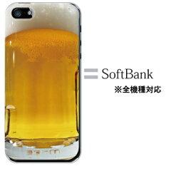 【2個以上で送料無料!】【SoftBankシリーズ】 シンプルスマホ AQUOS CRYSTAL Xx miniビール TY...