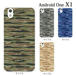 AndroidOneX1ケースハードサバイバル迷彩ストライプTYPEアンドロイドワンエックスワンカバーY!mobileワイモバイルSHARPシャープスマホケーススマホカバー