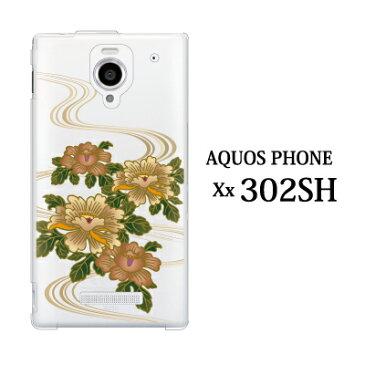 SoftBank AQUOS PHONE Xx 302SH ケース カバー 牡丹とせせらぎ for SoftBank AQUOS PHONE Xx 302SH ケース カバー[302SH]【アクオス 302sh ケース カバー 302sh ケース/カバー/CASE/ケ−ス】【スマホカバー スマホケース】