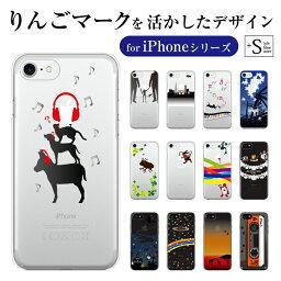 Iphone X Iphone8 Iphone8 Plus ケース ハード りんごマークを利用したデザイン アップルマーク