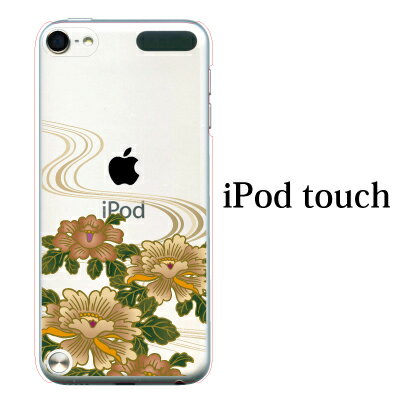iPod touch 7 6 5 ケース 牡丹とせせらぎ 第7世代 アイポッドタッチ7 第6世代 おしゃれ かわいい ipodtouch7 アイポッドタッチ6 ipodtouch6 第5世代 アイポッドタッチ5 ipodtouch5 [アップルマーク ロゴ]