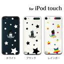 iPod touch 7 6 5 ケース リンゴ 宇宙人 リンゴ...