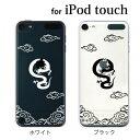 iPod touch 7 6 5 ケース 龍 ドラゴン リンゴ 第7世代 アイポッドタッチ7 第6世代 おしゃれ かわいい ipodtouch7 アイポッドタッチ6 ipodtouch6 第5世代 アイポッドタッチ5 ipodtouch5 [アップルマーク ロゴ]