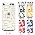 iPod touch 7 6 5 ケース キリン柄クリア アニマル 反転シリーズ 第7世代 アイポッドタッチ7 第6世代 おしゃれ かわいい ipodtouch7 アイポッドタッチ6 ipodtouch6 第5世代 アイポッドタッチ5 ipodtouch5 [アップルマーク ロゴ]