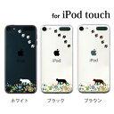 iPod touch 7 6 5 ケース お花畑を歩くかわいい猫 クリア 第7世代 アイポッドタッチ7 第6世代 おしゃれ かわいい ipodtouch7 アイポッドタッチ6 ipodtouch6 第5世代 アイポッドタッチ5 ipodtouch5 [アップルマーク ロゴ]