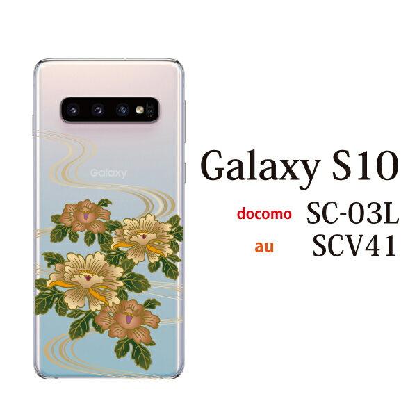 スマホケース au Galaxy S10 SCV41 用 牡丹とせせらぎ ハードケース