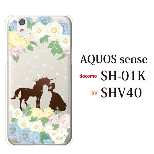 e56c6beb8a AQUOS sense SHV40 ケース ハード ユニコーンとお姫様 ファンタジー アクオス センス カバー au SHARP シャープ スマホケース