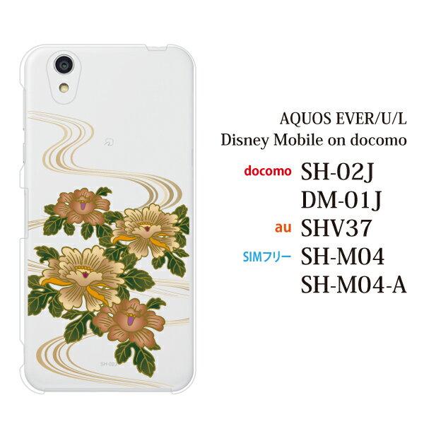 牡丹とせせらぎ Disney Mobile on docomo DM-01J ケース カバー ディズニーモバイル DM-01J カバー ケース ケース クリア ハードケース スマホケース スマホカバー